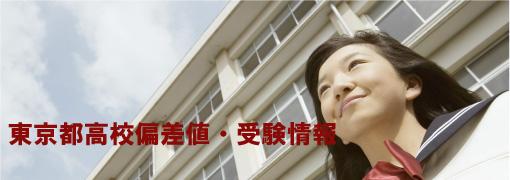 東京都の高校偏差値ランキング・受験情報です。東京の公立、私立高校を偏差値ごとに紹介します。