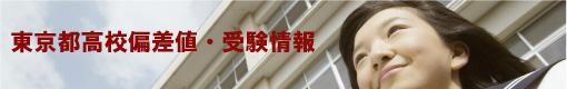 東京都の高等学校の偏差値ランク・受験情報です。東京の公立高校偏差値、私立高校偏差値ごとに高校をご紹介致します。